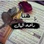 ايات القران الكريم Quran
