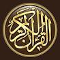 Holy Quran Repeated - القرآن الكريم مكرر